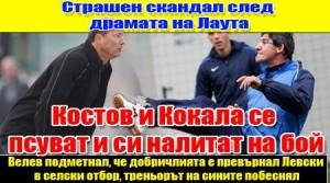 Николай Костов vs. Емил Велев